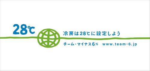 28度_横01.jpg