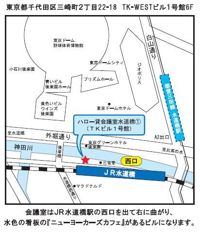 水道橋会議室地図.JPG