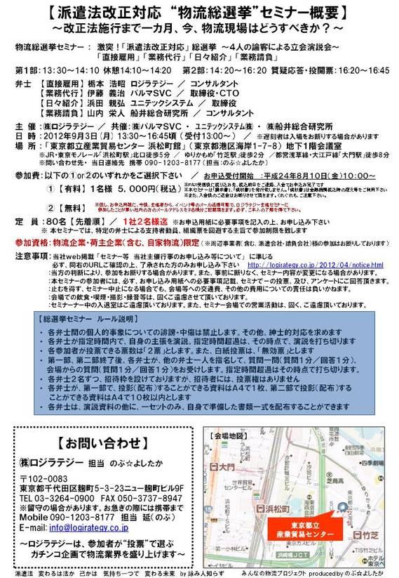 20120903_04.jpg