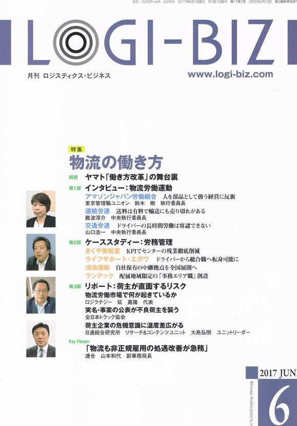 logi_biz_2017_01.JPG