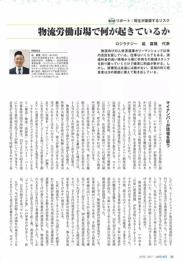 logi_biz_2017_02.JPG
